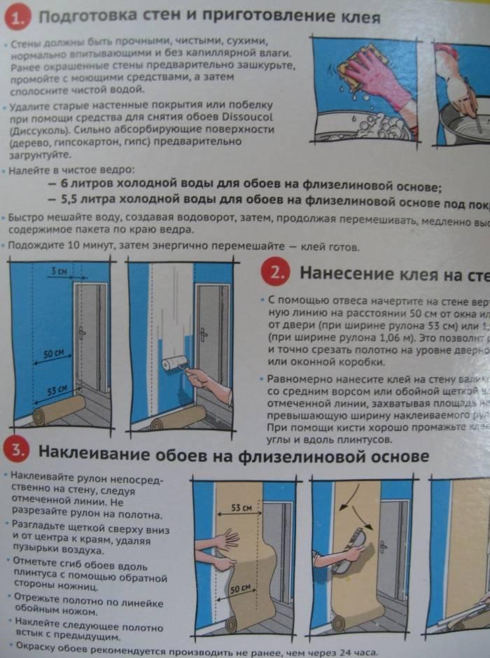 Инструкция по работе с клеем для обоев