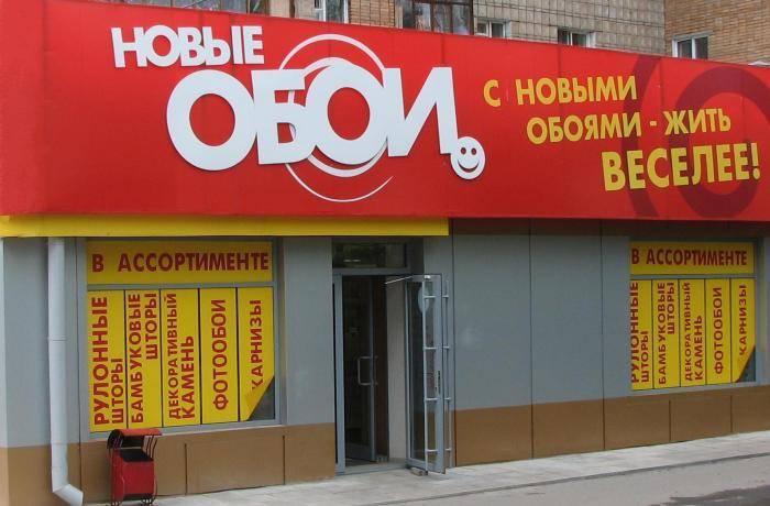 Магазин обоев