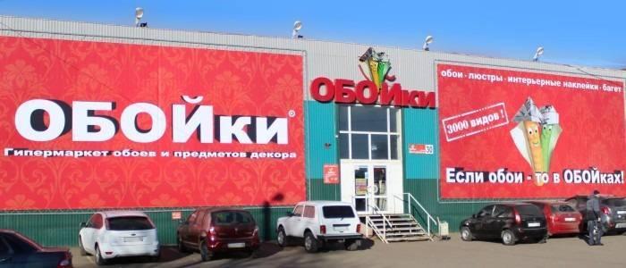 Обойный гипермаркет