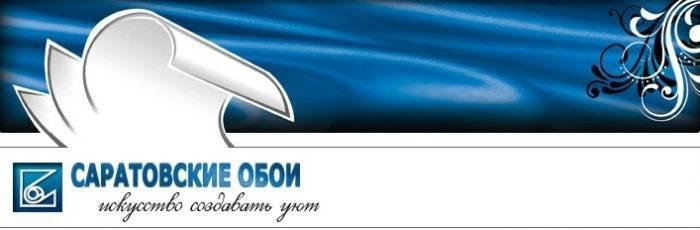 Современный логотип Саратовской обойной фабрики